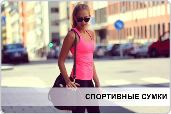 Спортивные сумки Cross Case